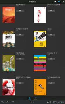 明報出版社 apk screenshot