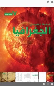 جغرافيا سابع أساسي 2015 - حبيب apk screenshot