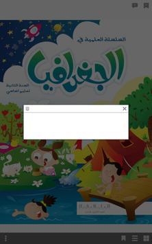 جغرافيا ثاني أساسي - حبيب apk screenshot