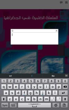 جغرافيا ثاني إنسانيات - حبيب apk screenshot