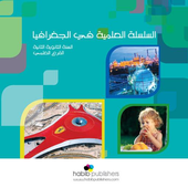 جغرافيا ثاني ث علوم - حبيب icon