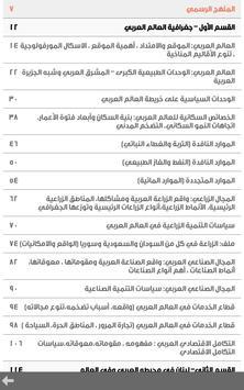 جغرافيا ثاني ث علوم - حبيب apk screenshot