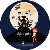 حلم ساره - حبيب icon