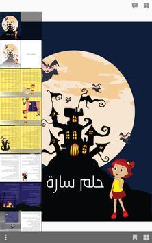 حلم ساره - حبيب apk screenshot