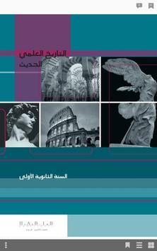 تاريخ أول ثانوي - حبيب poster