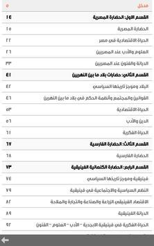 تاريخ أول ثانوي - حبيب apk screenshot