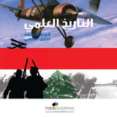 تاريخ خامس أساسي - حبيب icon