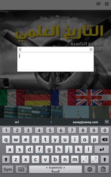 تاريخ تاسع أساسي - حبيب apk screenshot
