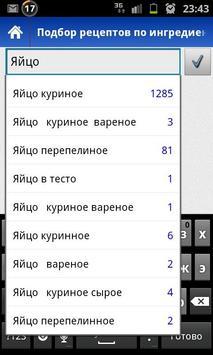 Povarenok - catalog of recipes apk screenshot