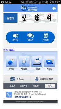 화성지회 apk screenshot