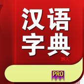 汉语字典专业版 icon