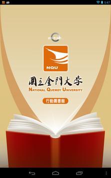 金門大學行動圖書館 poster