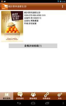 金門大學行動圖書館 apk screenshot