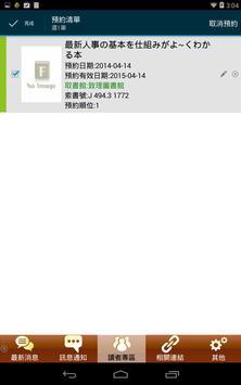 致理科技大學行動圖書館 apk screenshot