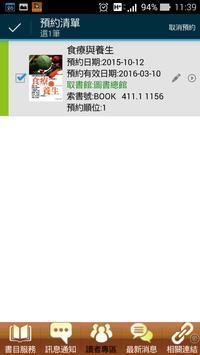 美和科技大學圖書館 apk screenshot