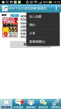 國立臺東大學行動圖書館 apk screenshot