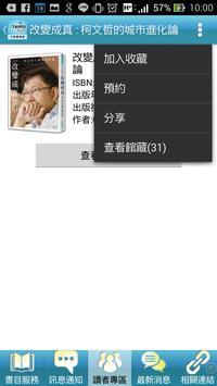 臺北科技大學圖書館 apk screenshot