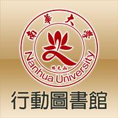 南華大學圖書館 icon