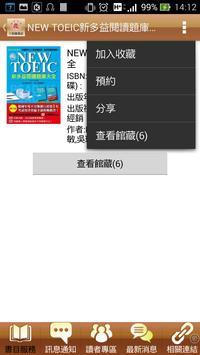 南華大學圖書館 apk screenshot