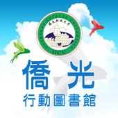 僑光行動圖書館 icon