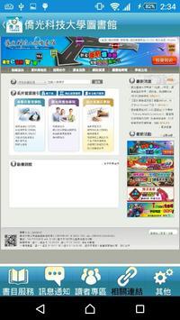 僑光行動圖書館 apk screenshot