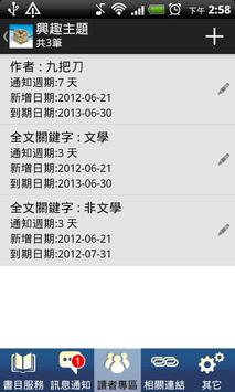 KSML Mobile Library apk screenshot