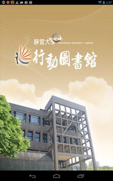 靜宜大學行動圖書館 poster