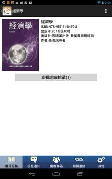 靜宜大學行動圖書館 apk screenshot