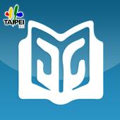 iRead臺北市立圖書館-愛閱讀臺北市立圖書館 icon