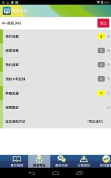 iRead臺北市立圖書館-愛閱讀臺北市立圖書館 apk screenshot