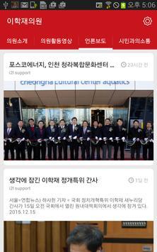 국회의원이학재 apk screenshot