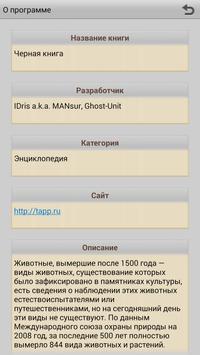 Черная книга (Животные) - POGU apk screenshot
