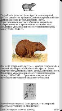 Черная книга (Животные) - POGU poster