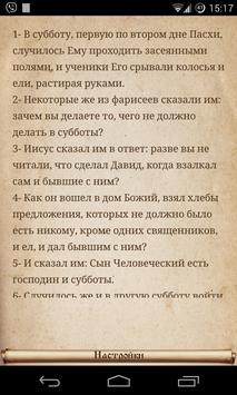 Библия - Новый завет,Писание apk screenshot