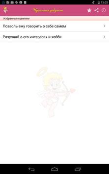 Идеальная девушка (Советы) apk screenshot