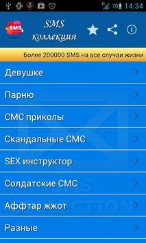 СМС бокс poster