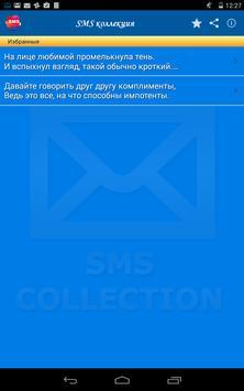 СМС бокс apk screenshot