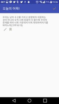 어쩌다 묵상(어묵) apk screenshot