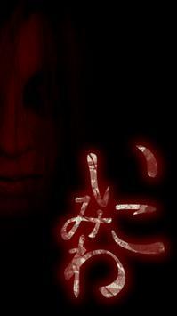 いみこわDX-意味が分かると怖い話- poster
