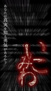 いみこわDX-意味が分かると怖い話- apk screenshot