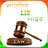 भारतीय क़ानूनी मार्गदर्शन हिंदी icon