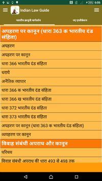 भारतीय क़ानूनी मार्गदर्शन हिंदी apk screenshot