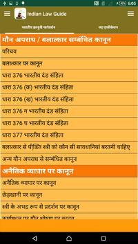 भारतीय क़ानूनी मार्गदर्शन हिंदी poster