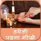 हथेली पढना शिखे हिंदी में icon