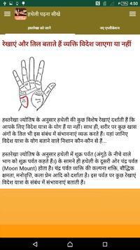 हथेली पढना शिखे हिंदी में apk screenshot