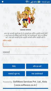 Kalal Samaj App poster