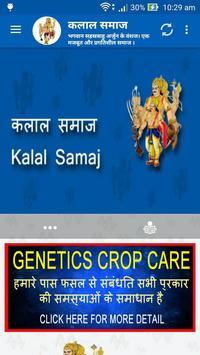 Kalal Samaj App apk screenshot