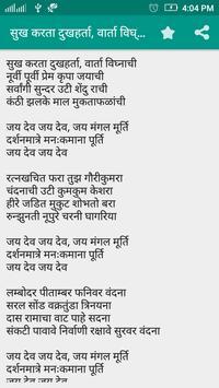 Bhajan Lyrics Offline apk screenshot