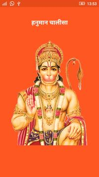 Hanuman Chalisa (Audio-Lyrics) poster