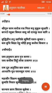 Hanuman Chalisa (Audio-Lyrics) apk screenshot
